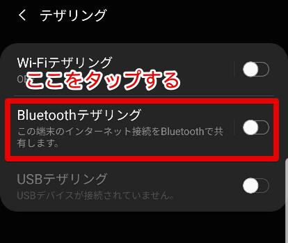 Bluetoothテザリングをタップする