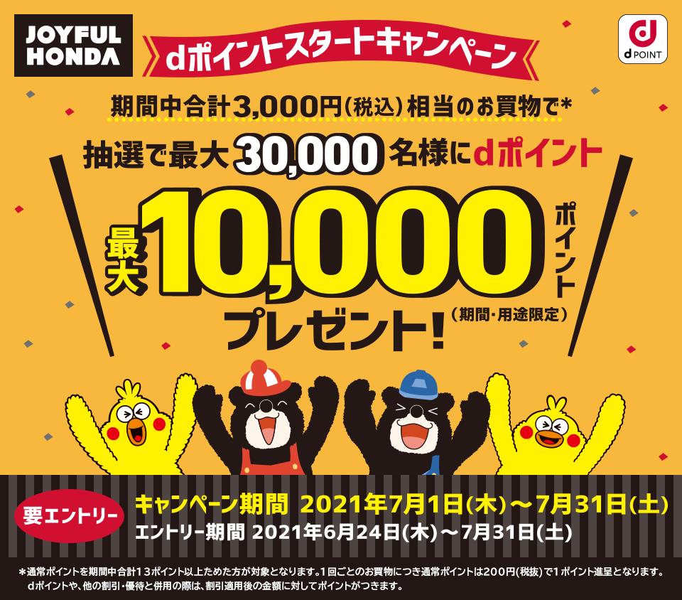 ジョイフル本田 最大10,000ptあたる!
