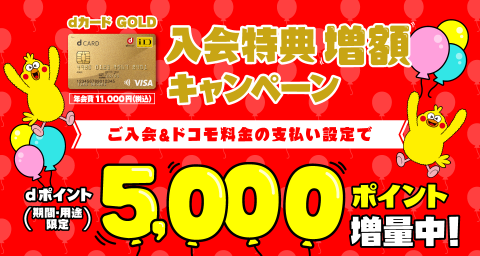 dカード GOLD入会特典増額キャンペーン