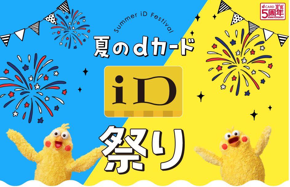 夏のiD祭り