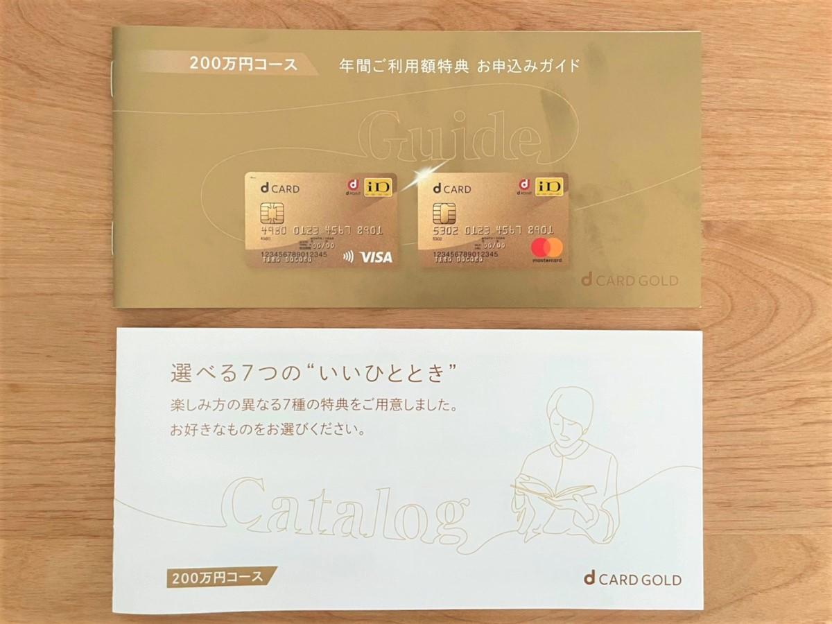 dカード GOLD年間利用額特典2021