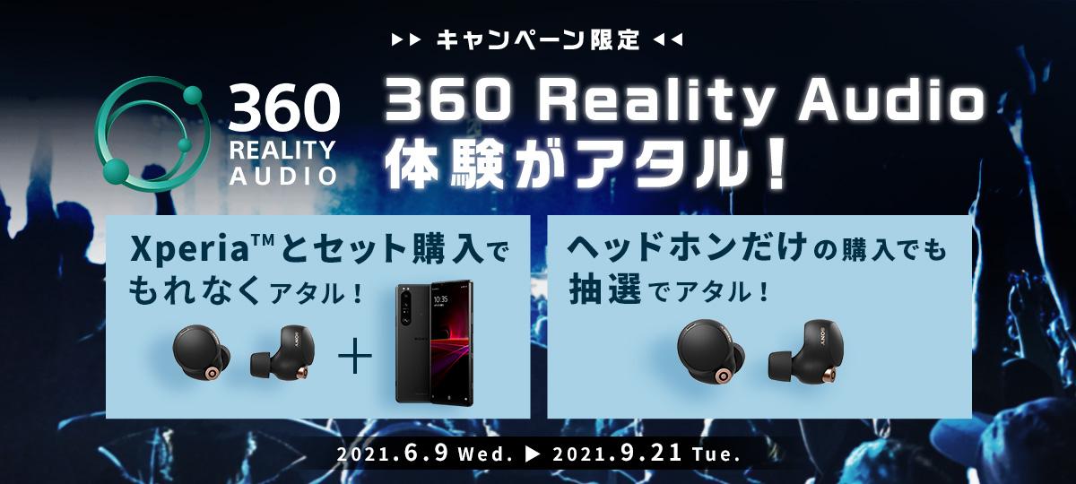 360 Reality Audio体験がアタル!キャンペーン