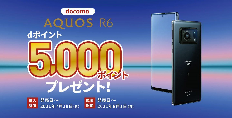 AQUOS R6 5,000ポイントプレゼント