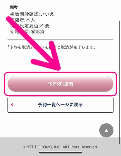 確認ページが表示されるので「予約を取り消し」をタップ