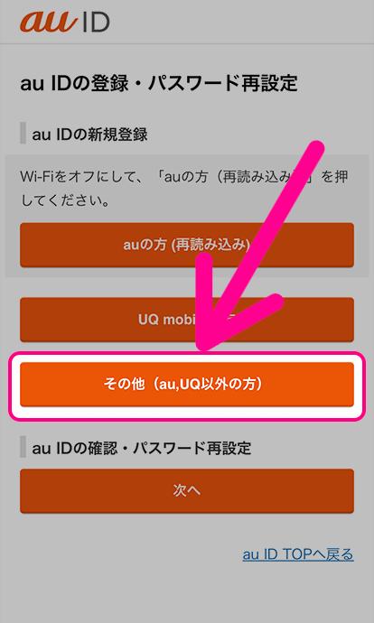 「その他(au,UQ以外の方)」をタップ