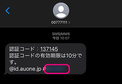 SMSで届いた確認コードを入力して「次へ」をタップ