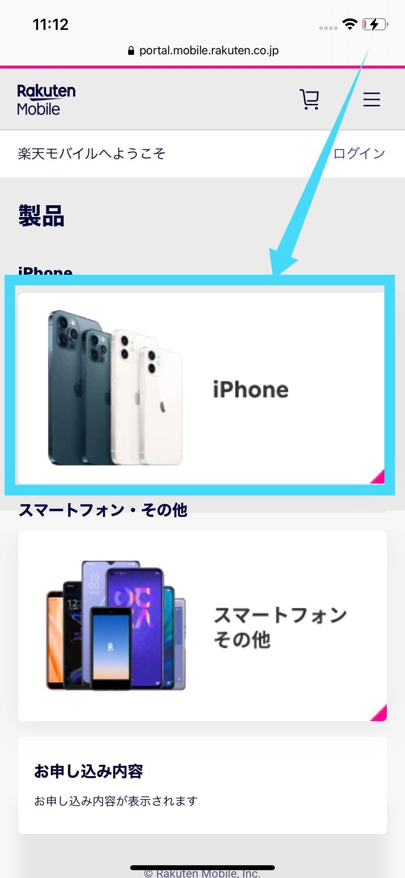 楽天モバイルの申し込み方法