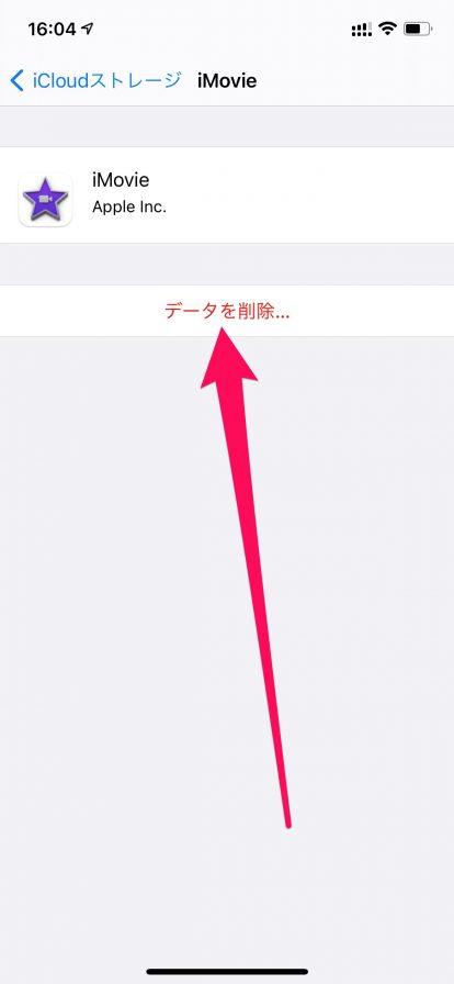 iCloudの使用済みストレージを減らす