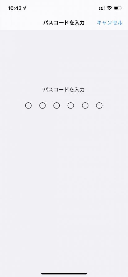 iPhoneを初期化する手順