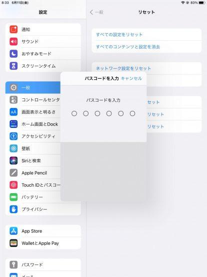 iPadでユーザー辞書登録