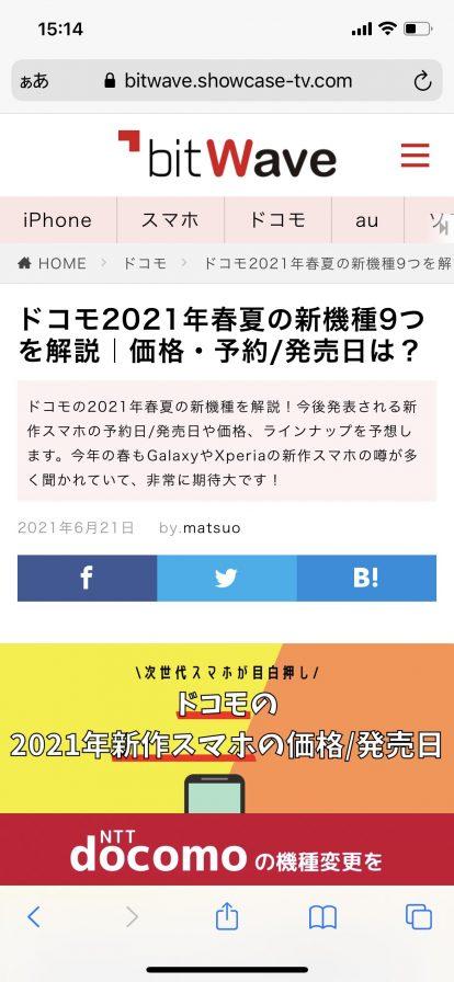 iPhone 12 Proのスクショ