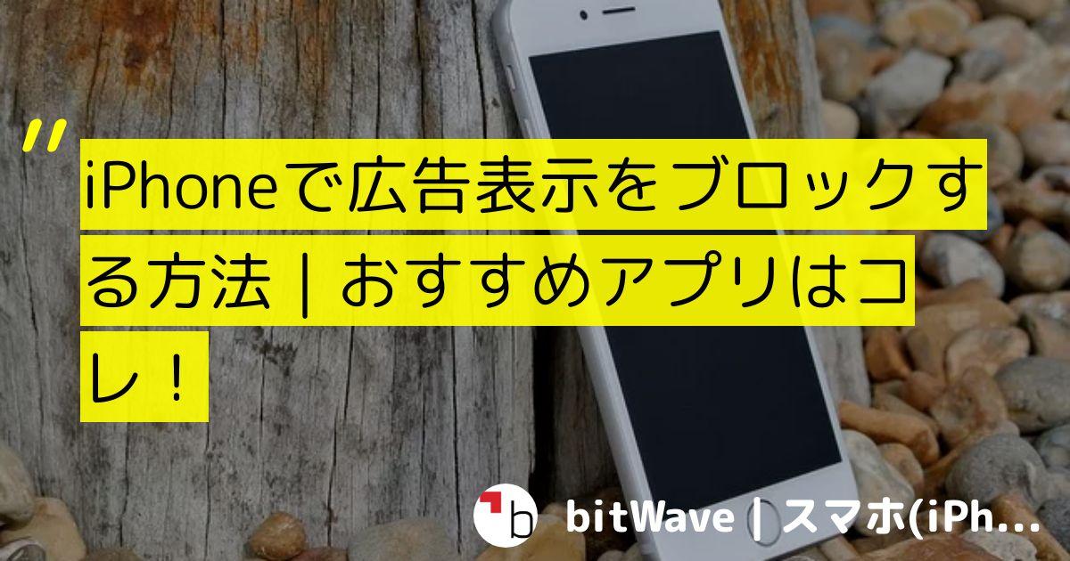 iPhone 広告表示 ブロック