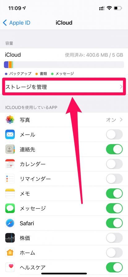 iPhoneとiCloud間のデータ移行05