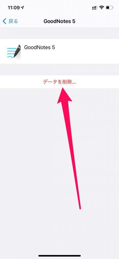iPhoneとiCloud間のデータ移行07