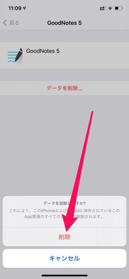 iPhoneとiCloud間のデータ移行08