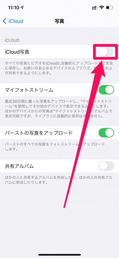 iPhoneとiCloud間のデータ移行10