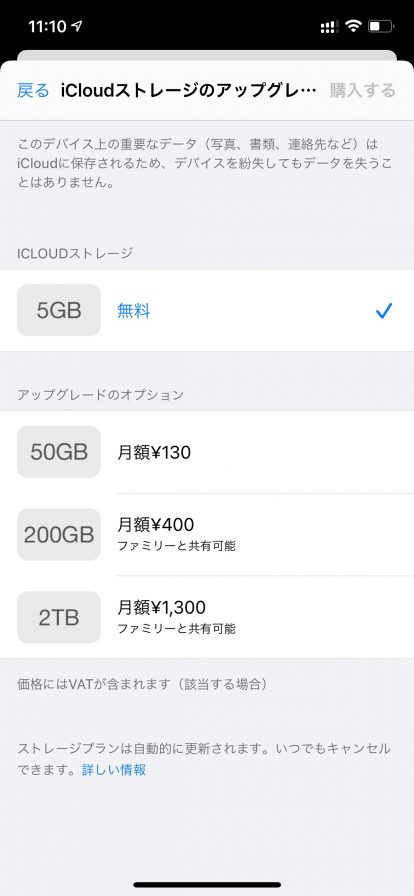 iPhoneとiCloud間のデータ移行12