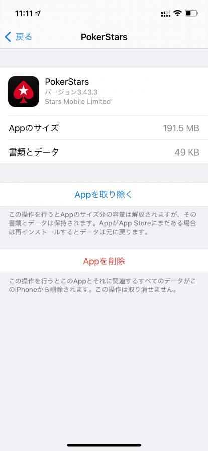 iPhoneとiCloud間のデータ移行17