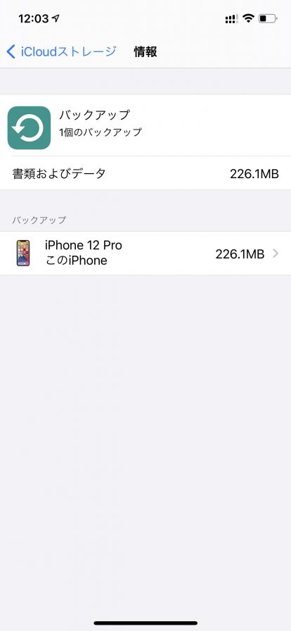 iPhoneとiCloud間のデータ移行20