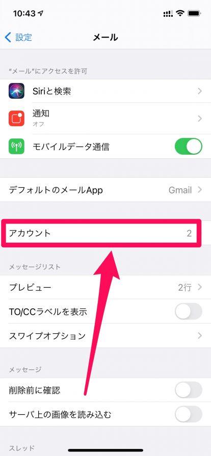 iPhoneでメール設定