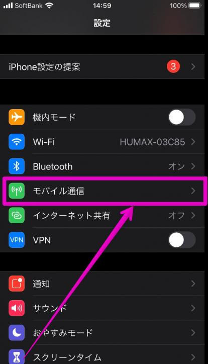 iPhoneのモバイル通信のオンオフ1