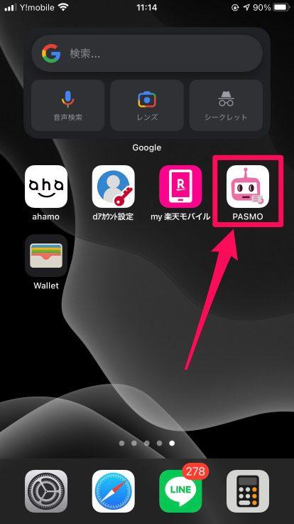 iPhoneでPASMOを使う01
