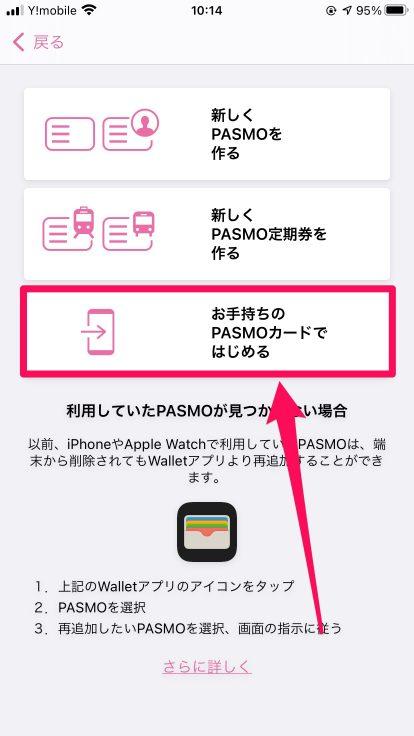 iPhoneでPASMOを使う03