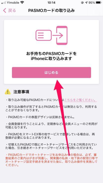 iPhoneでPASMOを使う04