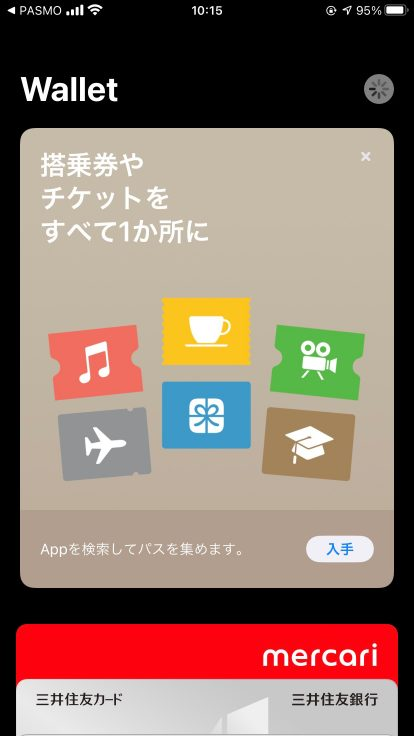 iPhoneでPASMOを使う05
