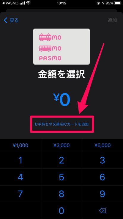 iPhoneでPASMOを使う06