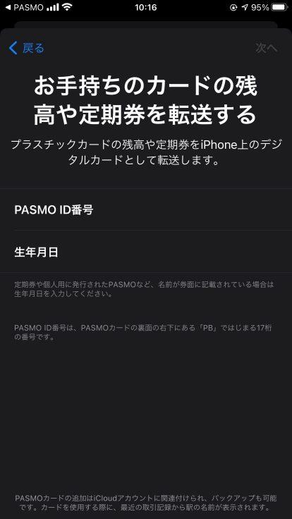 iPhoneでPASMOを使う07