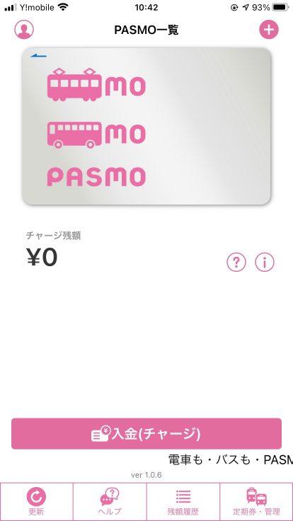 iPhoneでPASMOを使う08