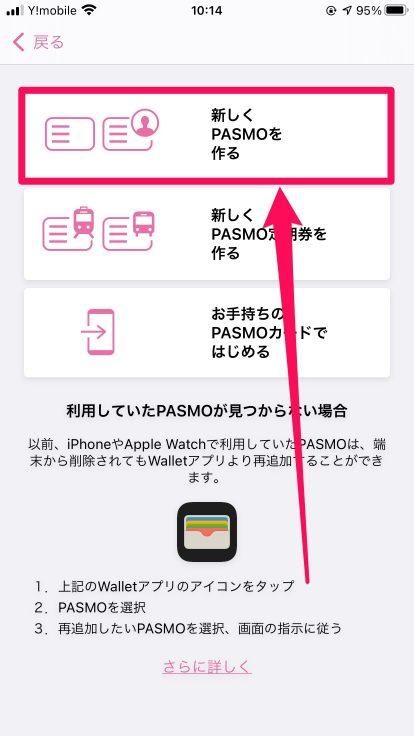 iPhoneでPASMOを使う09