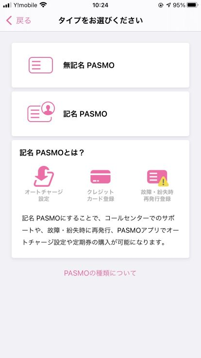 iPhoneでPASMOを使う10