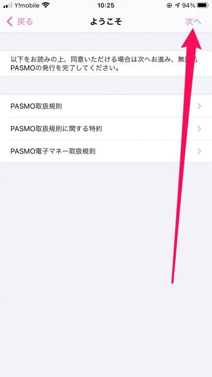 iPhoneでPASMOを使う11