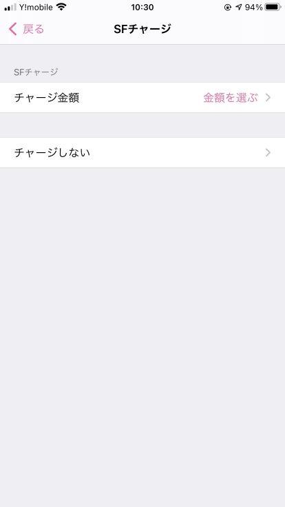 iPhoneでPASMOを使う12
