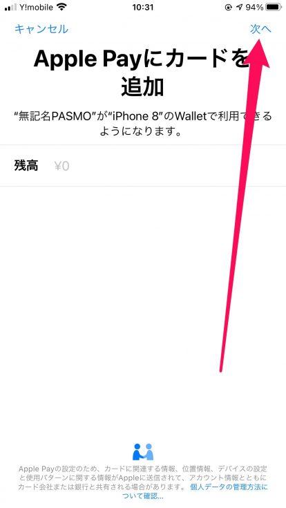iPhoneでPASMOを使う13