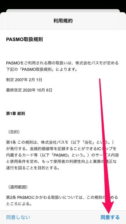 iPhoneでPASMOを使う14