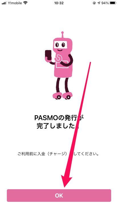 iPhoneでPASMOを使う17