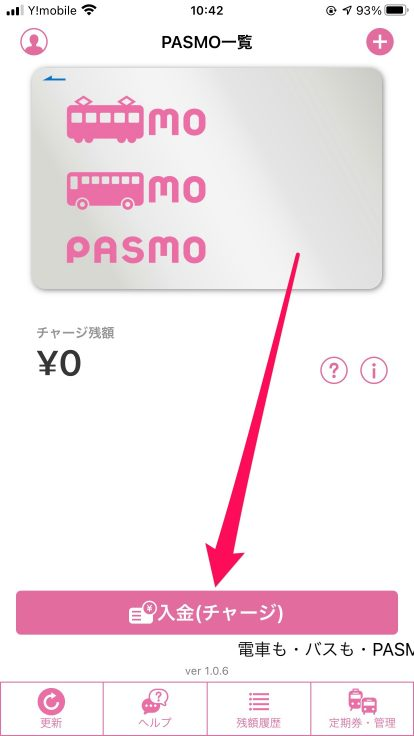 iPhoneでPASMOを使う18