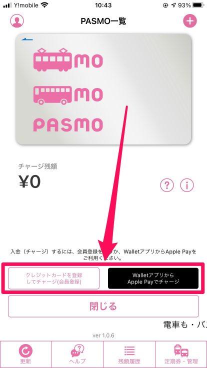 iPhoneでPASMOを使う19