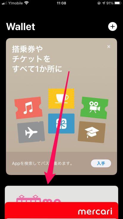 iPhoneでPASMOを使う21