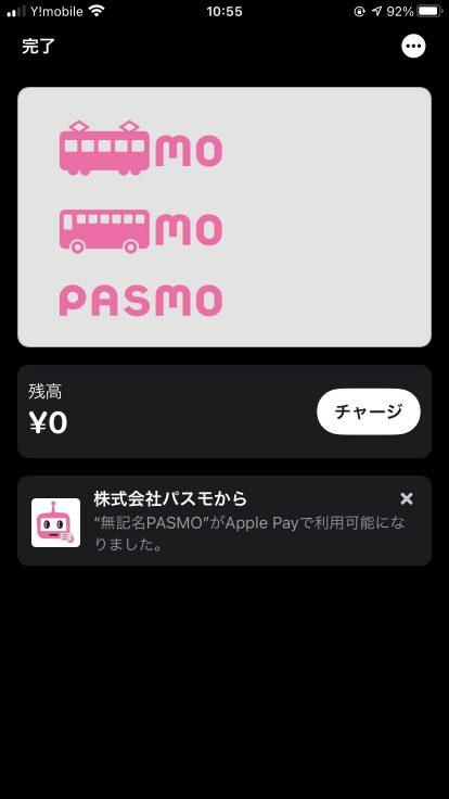 iPhoneでPASMOを使う22