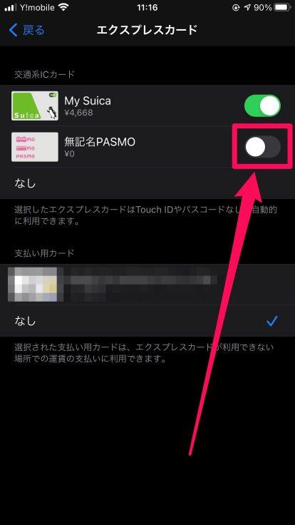 iPhoneでPASMOを使う26