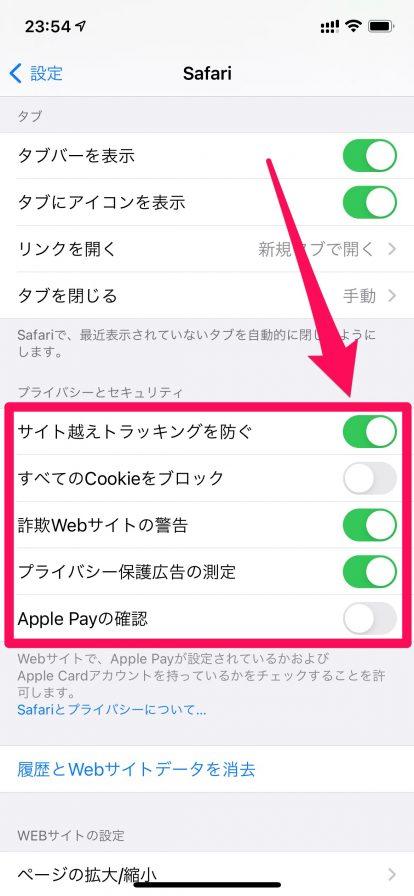 iPhoneのセキュリティ設定