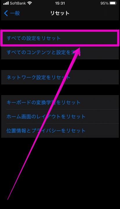 iPhoneですべての設定をリセット3