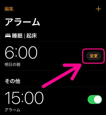 「睡眠 起床」の「変更」をタップ