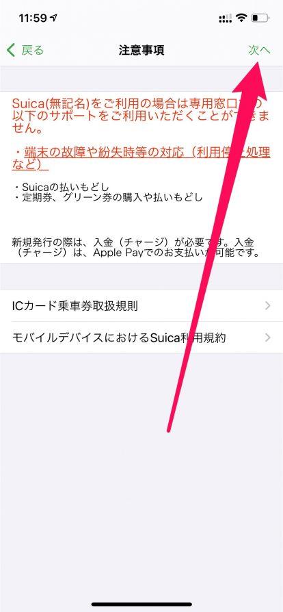 iPhoneでSuicaを使う
