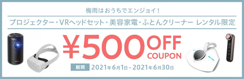 kikitoのキャンペーン