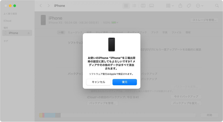パソコンでiPhoneを初期化